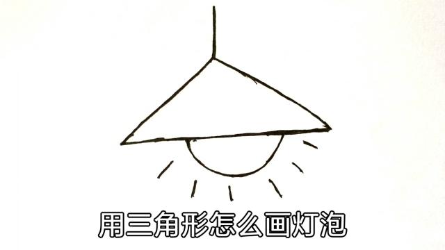 用三角形怎么画灯泡图片