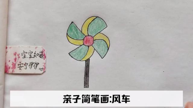 亲子简笔画:风车