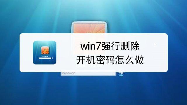 win7强行删除开机密码怎么.图片