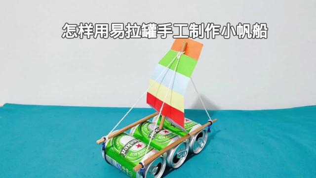 怎样用易拉罐手工制作小帆.