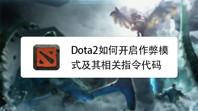 dota2重生直接用啟動器打開_dota2打不開在更新dota2但是_dota2怎么打開