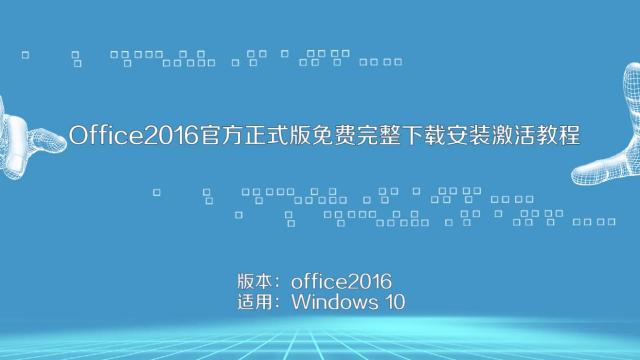 office电子书下载_怎样下载office2010免费版