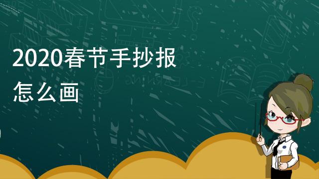 春节手抄报怎么画?