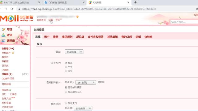 qq邮箱 邮箱大师_购买qq邮箱_qq邮箱登陆邮箱