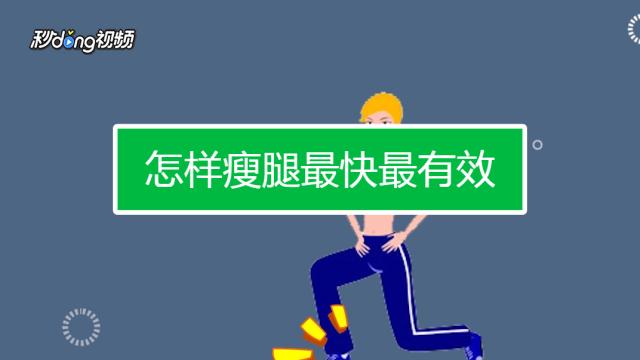 学生如何瘦腿_瘦腿最快的7个简单动作图解-百度经验