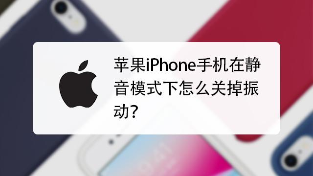 iphone音量键松动_Iphone自动跳静音怎样解决-百度经验