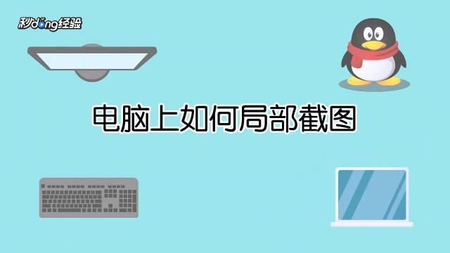 笔记本按猫步骤_华硕笔记本如何快捷键截屏或截屏快捷键失灵-百度经验