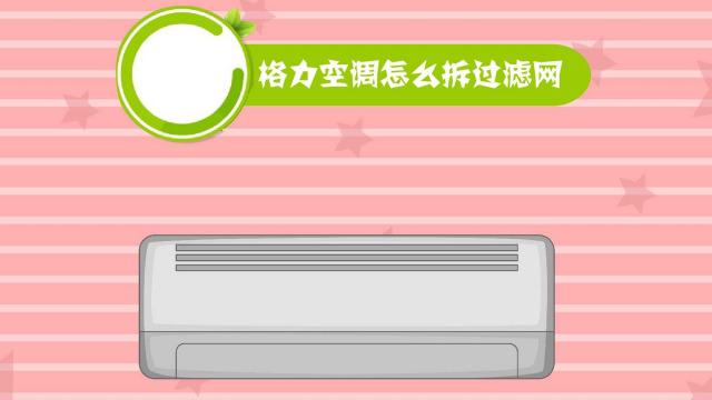 挂式空调怎样清洗_格力空调如何清洗-百度经验