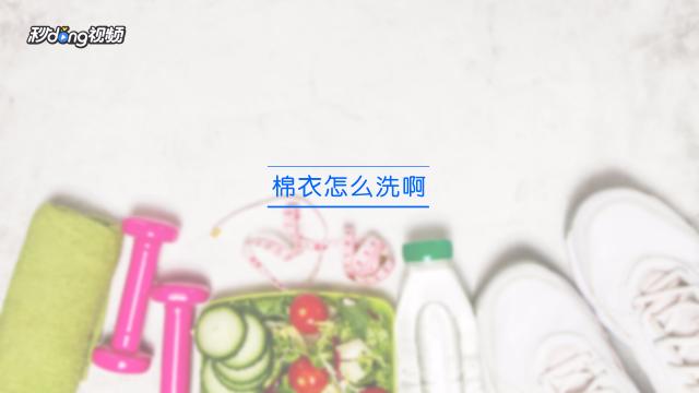 如何自己在家洗皮草_鼠标垫怎么洗-百度经验