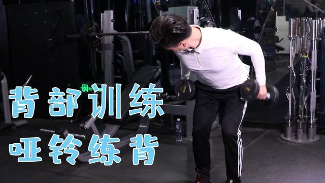 背部锻炼动作_背部训练教学,哑铃练背动作示范-百度经验