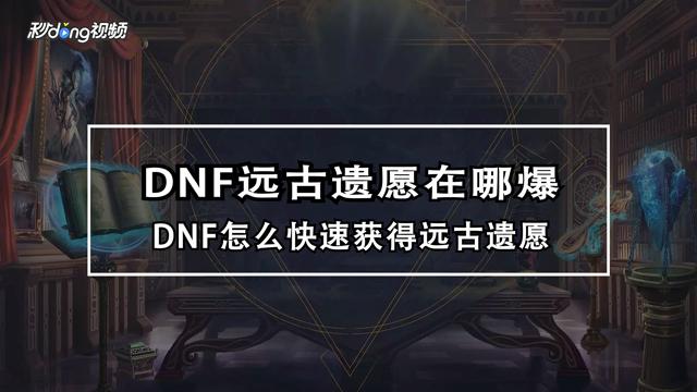 dnf攻速有什么收益_dnf狂战士带什么武器好-百度经验