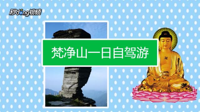 梵净山自驾旅游攻略_绵阳罗浮山旅游攻略-百度经验