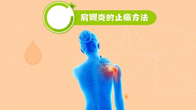 肩周炎止痛_肩周炎的治疗方法-百度经验