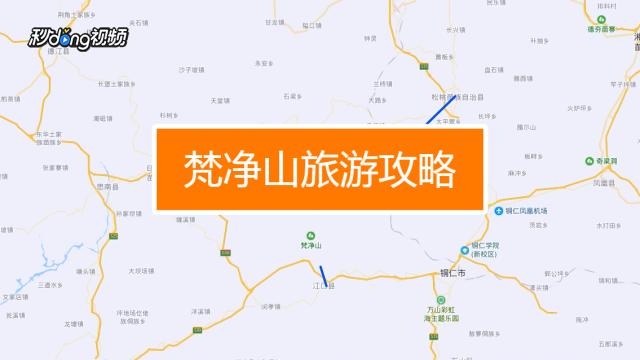 梵净山自驾旅游攻略_贵州梵净山旅游攻略-百度经验