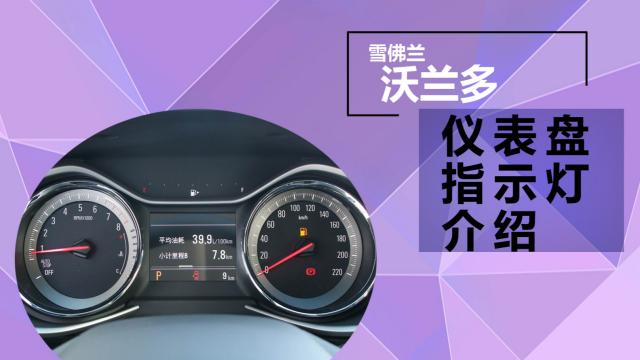 大众汽车仪表盘图标_怎样识别车辆仪表盘的指示灯-百度经验