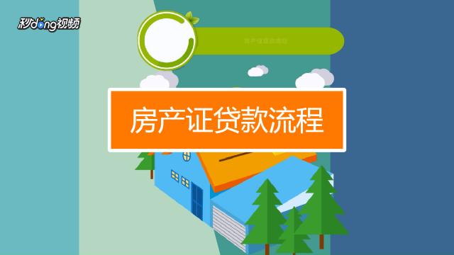 二手房房屋贷款流程_购买二手房需要哪些流程-百度经验