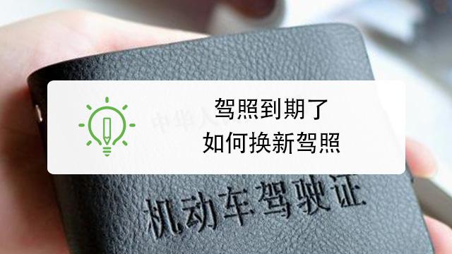 北京驾照到期更换_上海驾驶证到期换证流程(最新最全版)-百度经验