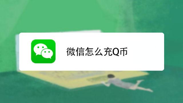 qq旋舞qb怎么充_花呗怎么充q币-百度经验