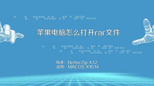 mac 解压 rar 文件