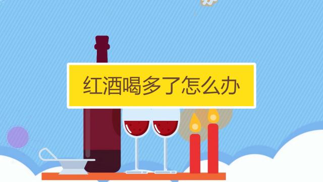 喝多了快速解酒方法_红酒喝多了怎么解酒-百度经验