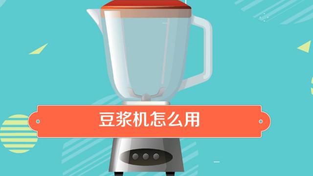 九阳豆浆机哪种好用_如何做豆浆?家常豆浆的快速做法-百度经验