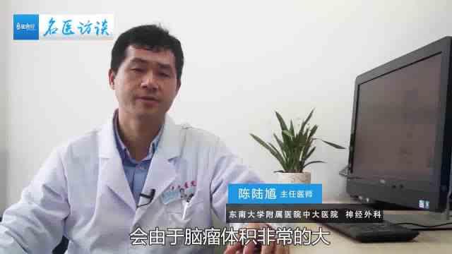 宫颈癌都有哪些症状_脑垂体瘤手术常见的后遗症-百度经验