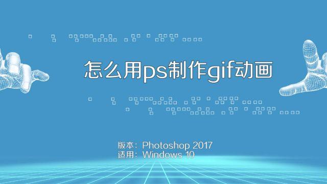 ps cs6制作gif动画_PS怎么让静态图片动起来-百度经验
