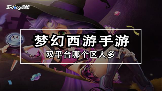手游岛玩梦幻西游好卡_梦幻西游化生寺怎么加点-百度经验