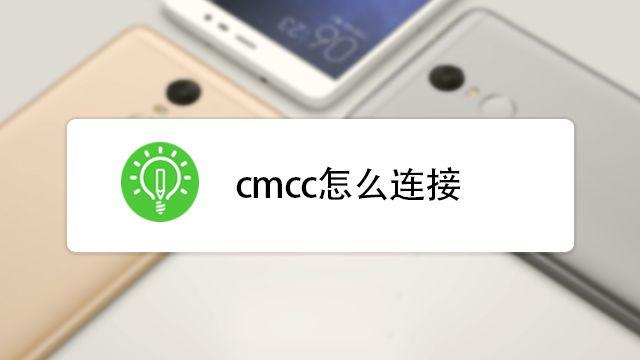 cmcc wifi 破解