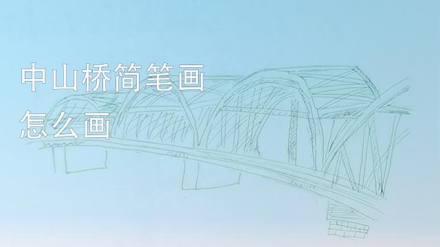 兰州中山桥简笔画_河流简笔画怎么画-百度经验